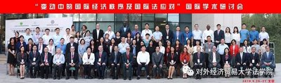Delegates at the Beijing conference    © University of International Business and Economics, Beijing